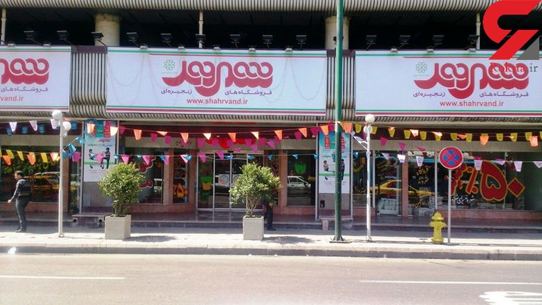 فروش ویژه ماه مبارک رمضان فروشگاه های شهروند از فردا آغاز می شود