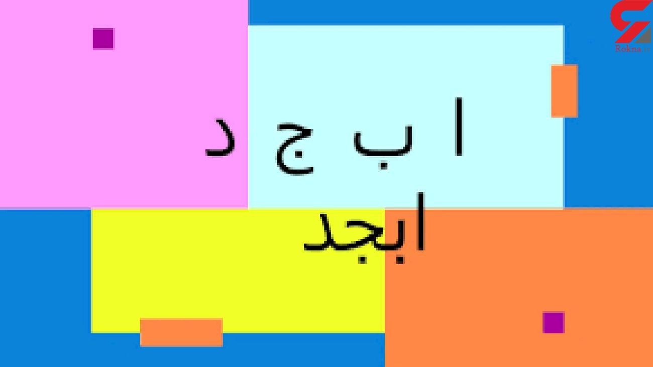 فال ابجد امروز / 26 اردیبهشت ماه