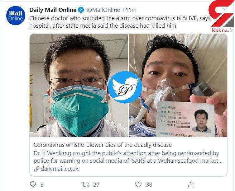 پزشک چینی که هشدار کورناویروس را داده بود زنده است + عکس