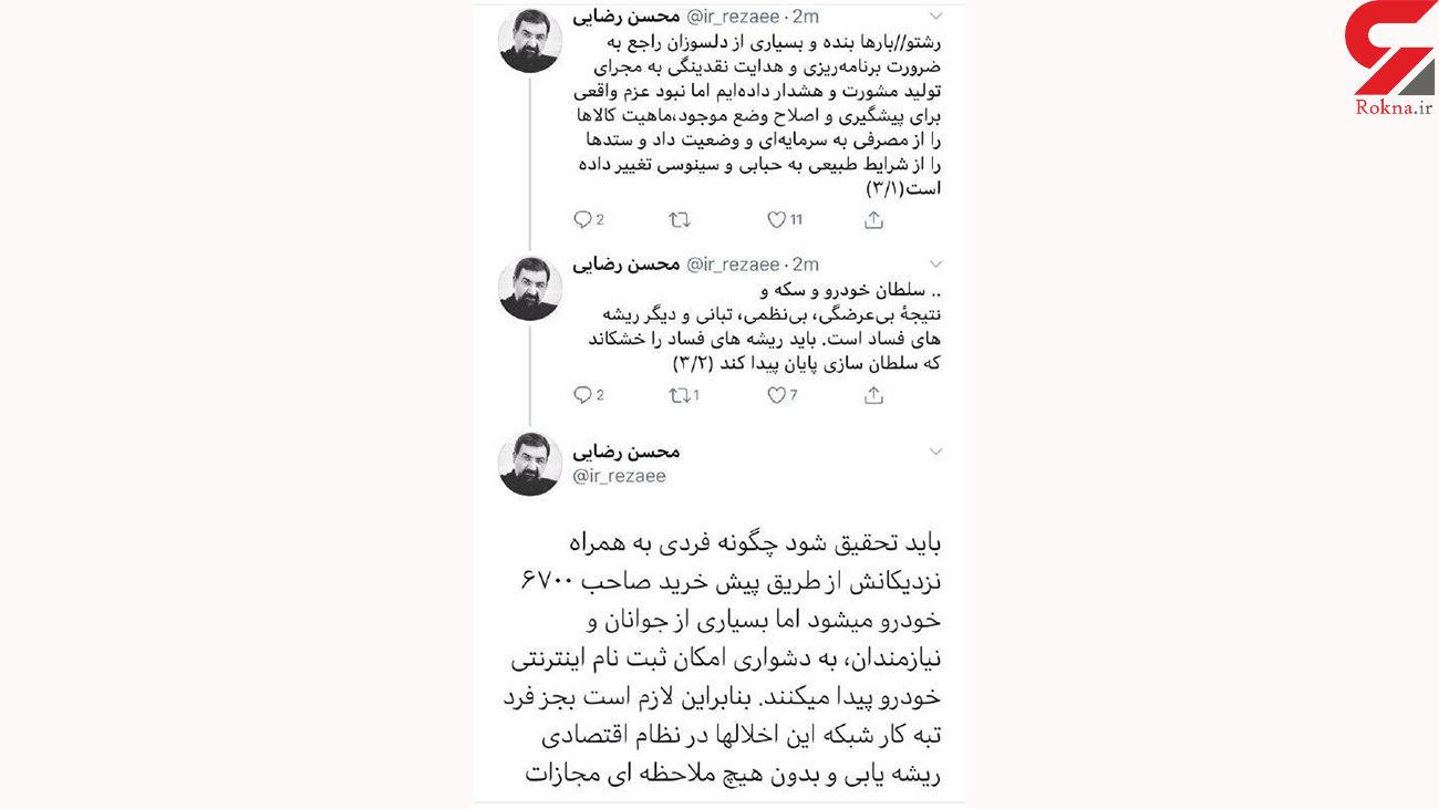 توئیت تند محسن رضایی درباره مفاسد اقتصادی + عکس