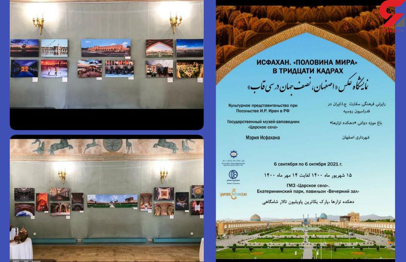 """دو نمایشگاه عکس اصفهان در قالب ابتکار """"شهروند دیپلمات"""" به مدت یک ماه در روسیه برپا خواهد"""