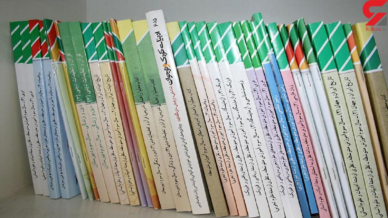 دام فیشرها برای خریداران اینترنتی کتب درسی دانشآموزان