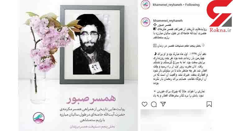 ماجرای افطارهای ویژه آیتالله خامنهای در زندان پهلوی / طعم دستپخت همسر