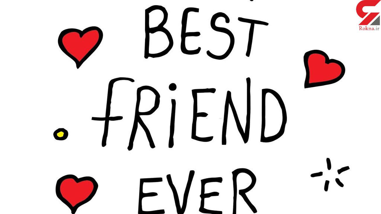روز جهانی بهترین دوست مبارک + متن های دوستانه