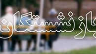 طرح سه فوریتی مجلس برای همسان سازی حقوق بازنشستگان