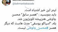 محسن چاوشی از همسرش جدا شده است؟!+عکس