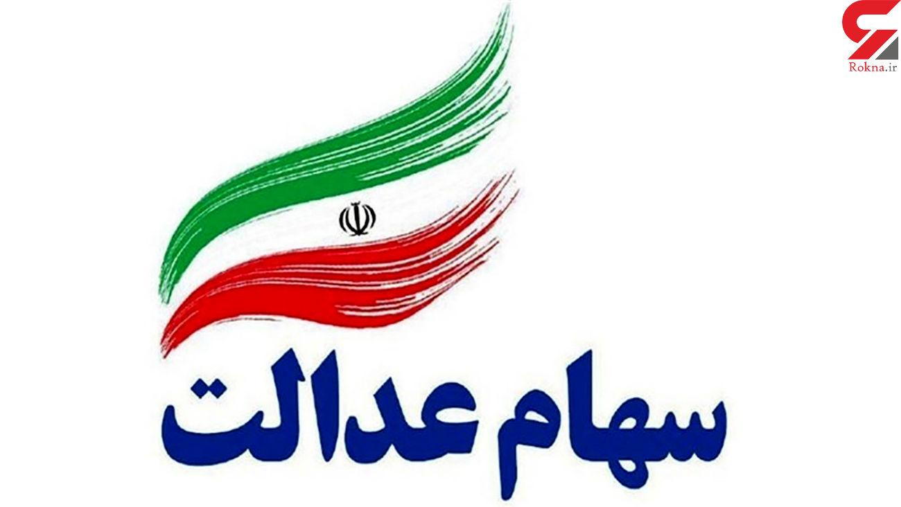 مهلت آزادسازی سهام عدالت تمدید شد + فیلم