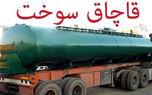 کشف 11 هزار لیتر سوخت قاچاق در مهرستان