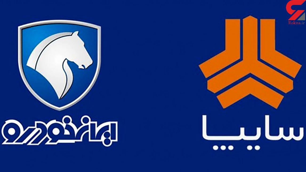 قرعه کشی محصولات ایران خودرو و سایپا امروز شنبه 8 آذر 99