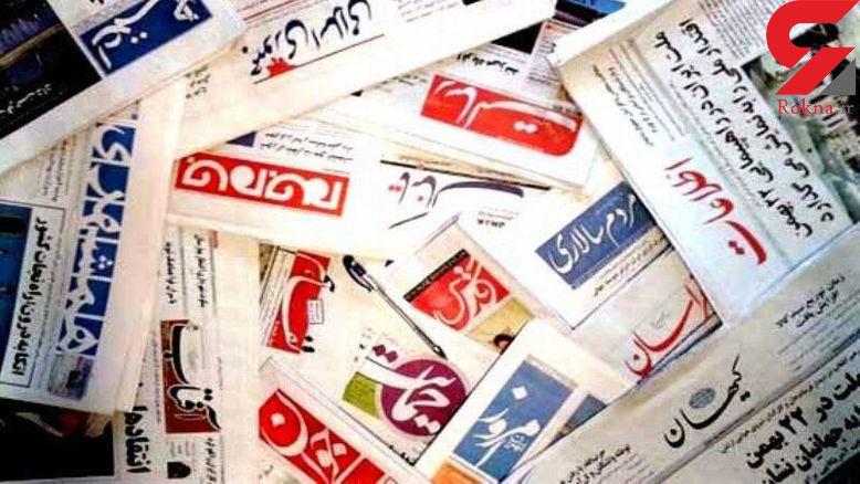 عناوین روزنامه های امروز چهارشنبه ۶ آذر