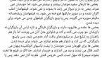 حمله یغما گلرویی به حمید گودرزی