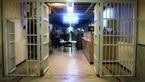 راز مخوف در زندان یزد چه بود؟! / فاش شد