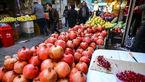 میوه و تره بار شب یلدا را 40 درصد ارزان تر بخرید + جزئیات