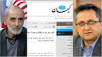 گاف سنگین کیهان در مورد محمدعلی نجفی و موسسه همشهری