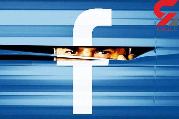 حاشیه جدید فیس بوک/اطلاعات محرمانه به دست مجلس افتاد
