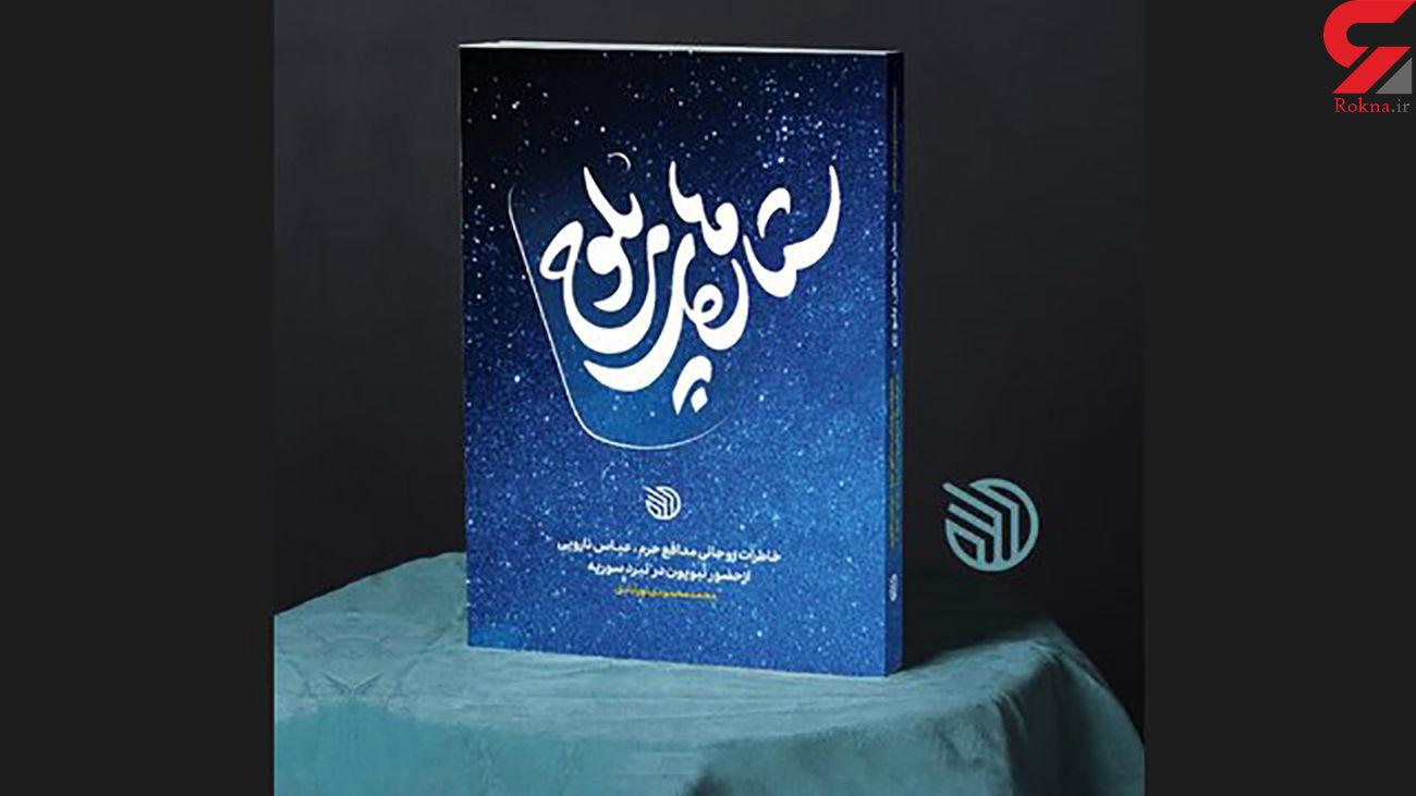 انتشار کتاب «ستارههای بلوچ»
