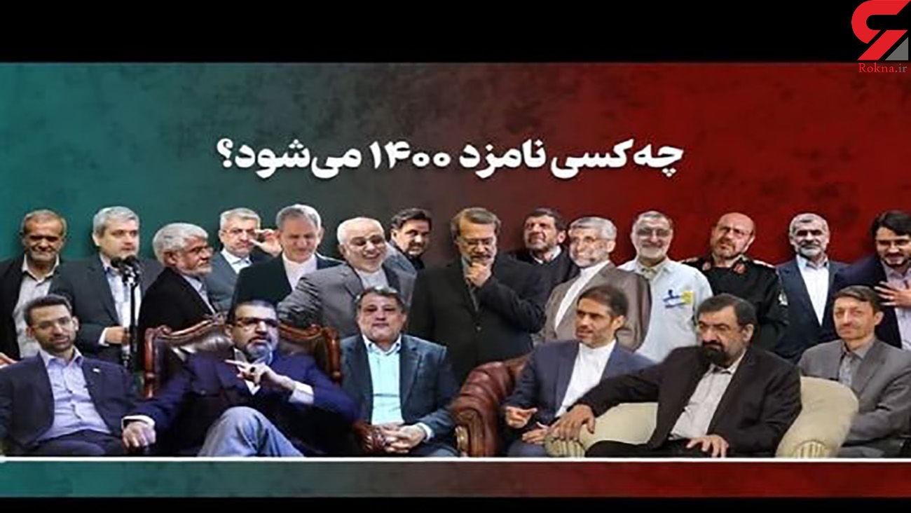 کدام از این 7 نفر رییس جمهور ایران می شوند؟!