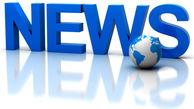 خبر اقتصادی چیست؟ ویژگی اخبار اقتصادی چیست؟