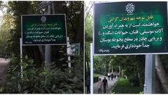 تبلیغ ممنوعیت ورود ساز به پارکها تخلف است