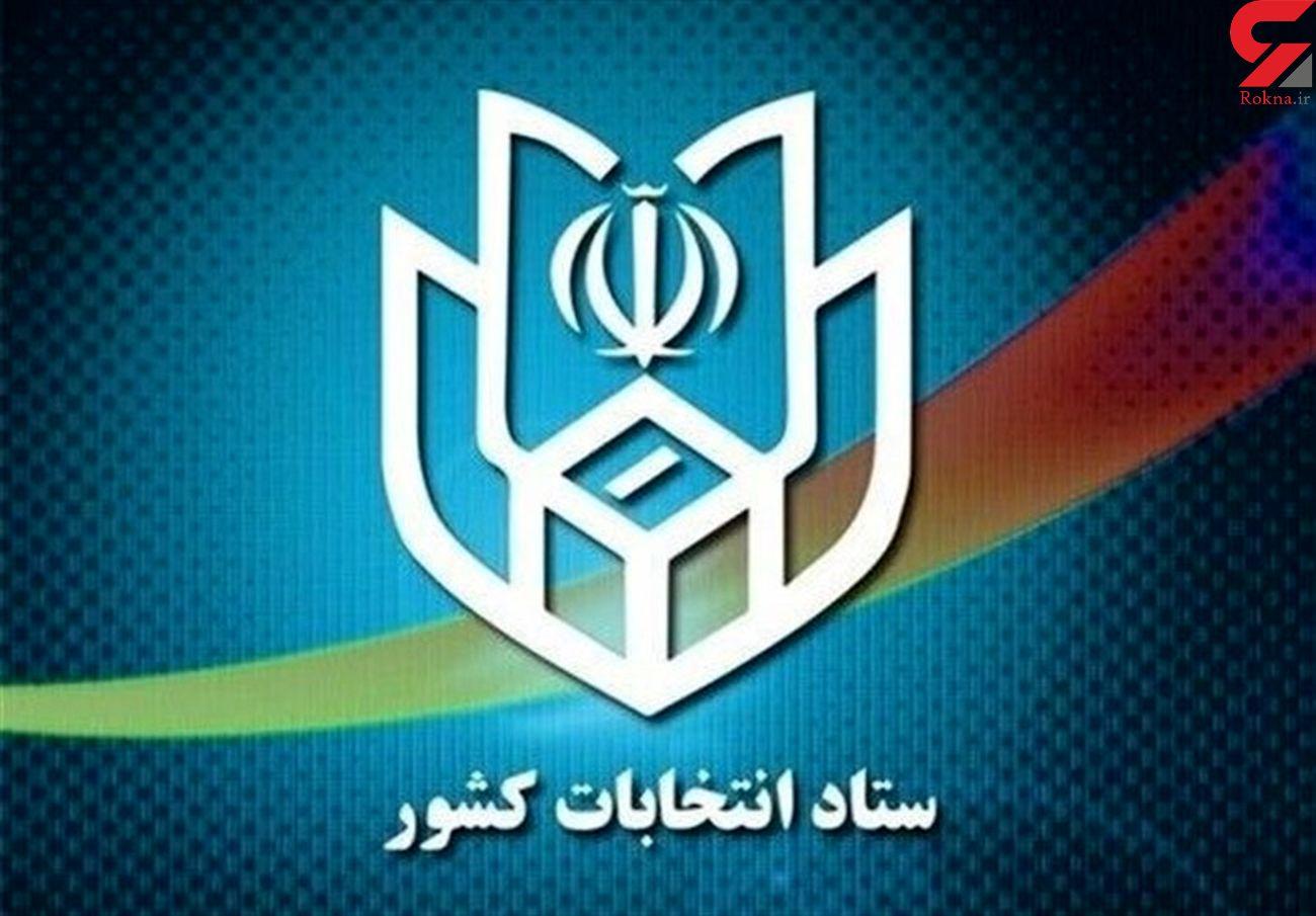 دور دوم انتخابات مجلس جمعه هفته جاری برگزار می شود