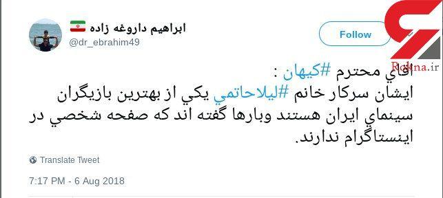 واکنش داروغهزاده به حمله کیهان به لیلا حاتمی