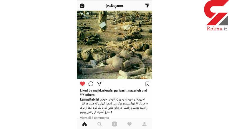 واکنش کارگردان معروف به حادثه تروریستی داعش در مجلس+ عکس