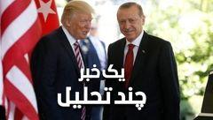 تحویل گولن به ترکیه و نجات کردهای شمال شرق سوریه!