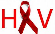 شناسایی 9 بیمار مبتلا به ایدز در کهگیلویه