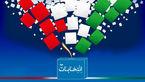آمادگی وزارت کشور برای برگزاری انتخابات 1400