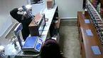 جدال شجاعانه صندوقدار زن با سارق مسلح + فیلم