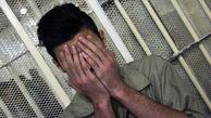 قاتل بی رحم یزدی 13 سال آزاد بود