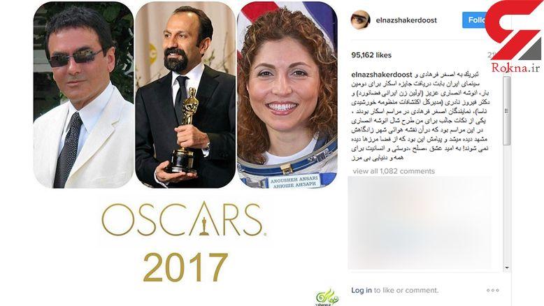 تبریک جایزه اسکار به سبک الناز شاکردوست+عکس
