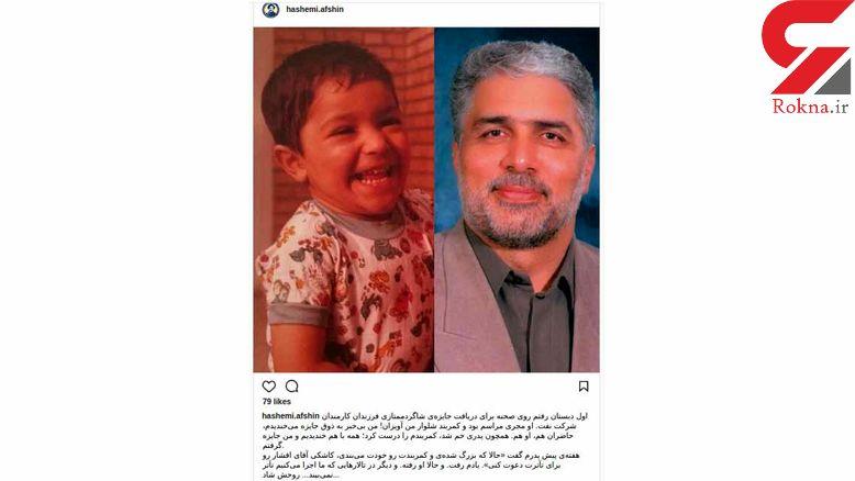 حسرتی که از درگذشت قاسم افشار به دل بازیگر معروف ماند + عکس اینستاگرام
