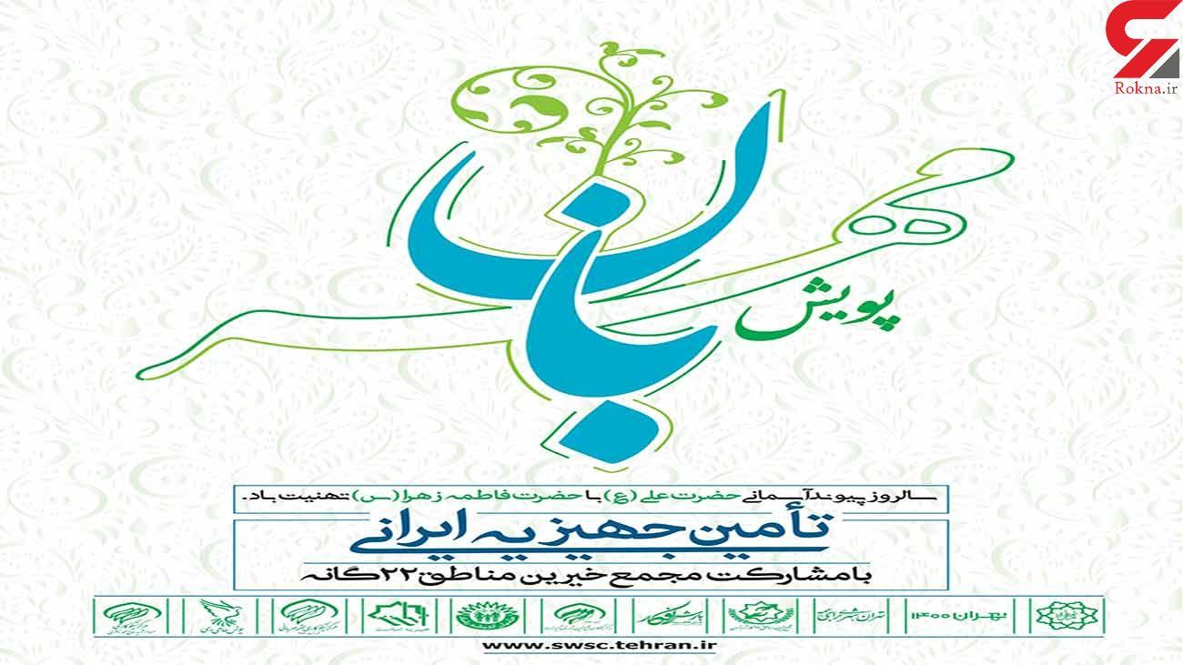 تامین جهیزیه و ارائه خدمات مشاوره رایگان به زوج های تهرانی توسط شهرداری تهران
