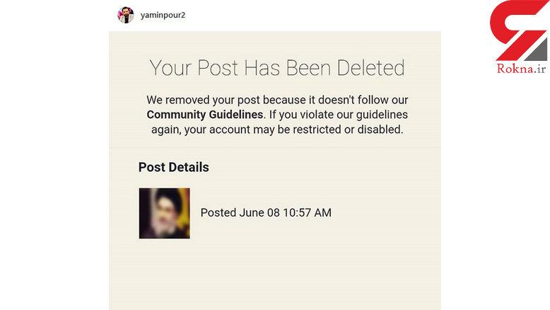 اینستاگرام پُست مجری مشهور ایرانی را حذف کرد! + سند