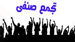 تجمع بازنشستگان فرهنگی و کشوری مقابل وزارت کار/از آینده صندوقها بیمناکیم