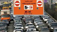 بازگشت طرح ترافیک خودرو از امروز شنبه اول شهریور 99 + ساعت اجرا