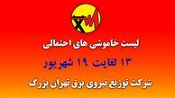 جدول خاموشی های برق مناطق مختلف تهران امروز / چهارشنبه 17 شهریور ماه