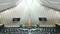 الزامات جدید مجلس برای توسعه فعالیت هستهای ایران