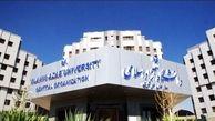 امروز آخرین مهلت ثبتنام دوره بدون آزمون ارشد دانشگاه آزاد