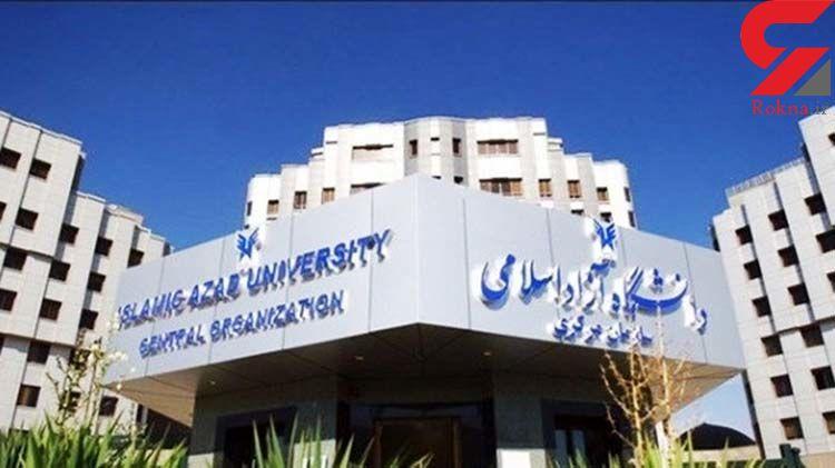 ماجرای بمب گذاری در دانشگاه آزاد تهران چه بود؟