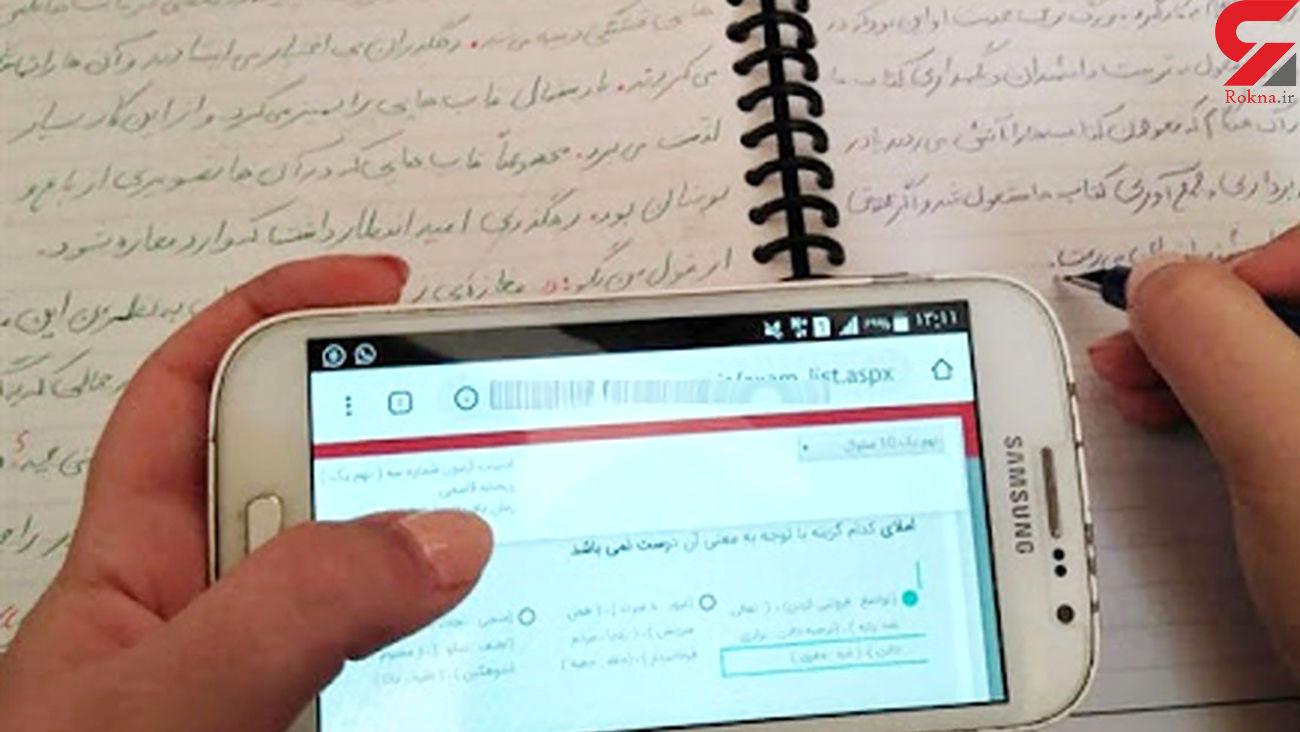 شناسایی داوطلبان تقلبی امتحانات مجازی