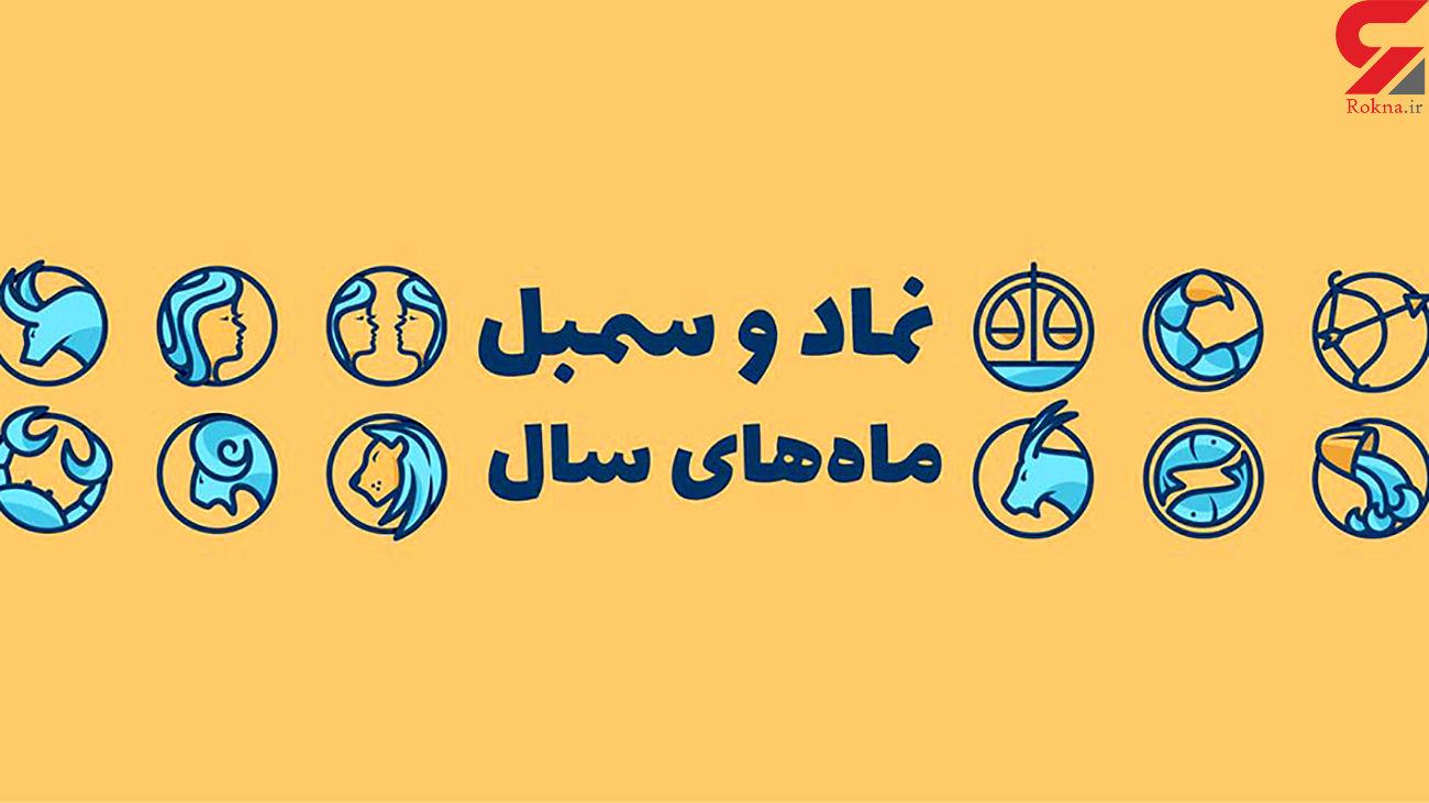 فال روزانه شخصی / 4 مهر ماه + فیلم