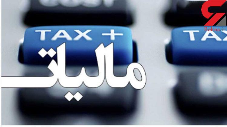 فهرست نهادها وبخشهای معاف از مالیات منتشر شد