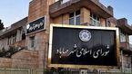 افزایش احتمال انحلال شورای شهر مهاباد / با دستگیری ۶ نفر از اعضای شورای شهر