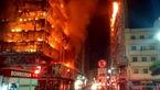 ساختمانی ۲۶ طبقهای در برزیل طعمه حریق شد + تصاویر