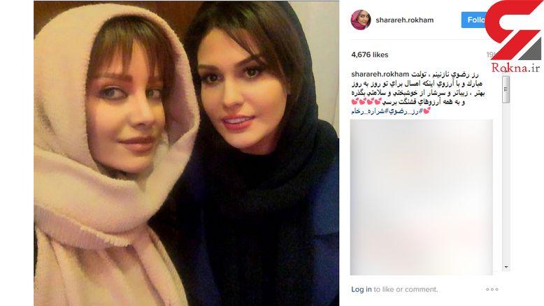 تبریک خاص بازیگر معروف برای تولد رز رضوی + عکس
