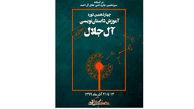 آموزش داستاننویسی «آل جلال» به صورت آنلاین