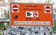 شهروندان تهرانی چه نظری درباره طرح جدید ترافیک دارند؟