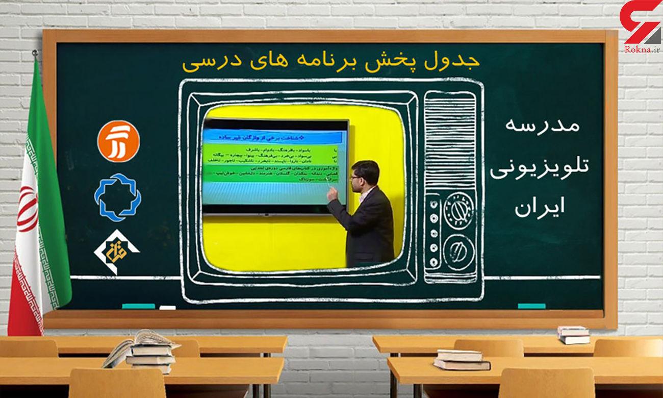برنامههای درسی سه شنبه8 مهر شبکههای آموزش، چهار و قرآن